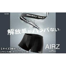 【ふるさと納税】BODYWILD AIRZ ボクサーパンツ Lサイズ 3枚セット(ブラック2枚、ネービーブルー1枚)[ グンゼ GUNZE ] 【ファッション・服・男性・メンズ・ファッション】