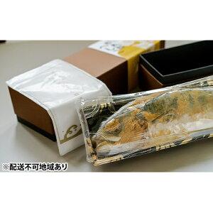 【ふるさと納税】伊根・舟屋サバを使ったへしこ【市太郎へしこ・自家製】1本 【魚貝類・干物・鯖・サバ・加工食品・へしこ】