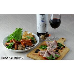 【ふるさと納税】天橋立赤ワイン&おつまみセット 【赤ワイン・お酒・お肉・ソーセージ・野菜加工品】