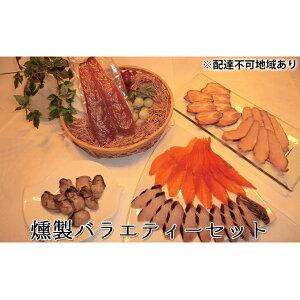 【ふるさと納税】燻製バラエティーセット 【魚貝類・加工食品・肉の加工品・燻製】