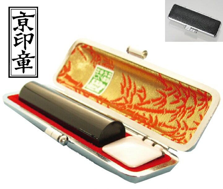【ふるさと納税】京印章 実印(15ミリ丸/黒水牛)