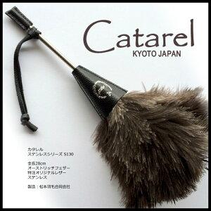 【ふるさと納税】Catarel(カタレル)オーストリッチはたき ステンレスシリーズ CT-S130