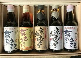 【ふるさと納税】本格お醤油5本セット ひしほの匠庵 (有)難波醤油醸造