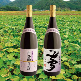【ふるさと納税】京都で造った芋焼酎!『古都の煌』と『夢乃村咲』セット
