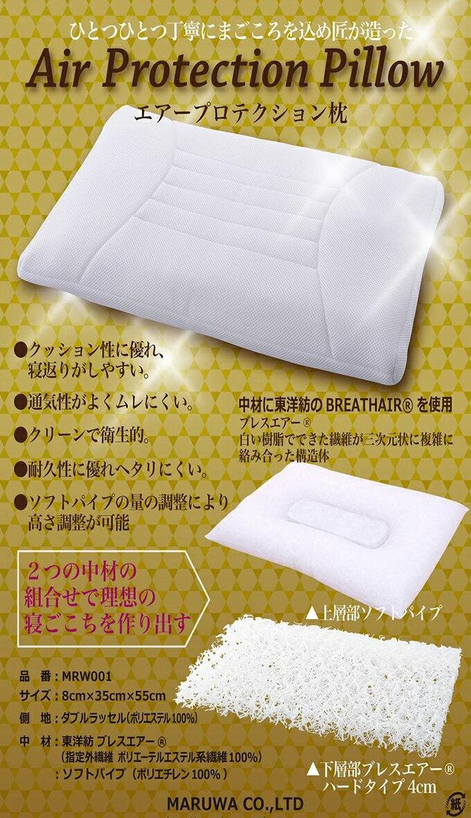 【ふるさと納税】<京都の手作り枕 丸和>ひとつひとつ丁寧にまごころをこめて匠がつくった「エアープロテクション枕」東洋紡ブレスエアー使用