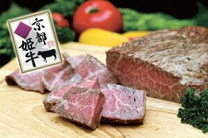 【ふるさと納税】<京丹波かぐら>厳選雌牛!特製京丹波姫牛ローストビーフ500g+100g増量 自家製無添加