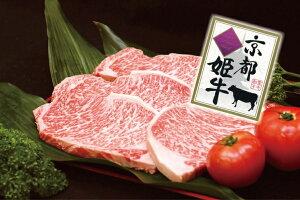 【ふるさと納税】<京丹波かぐら>厳選雌牛!京丹波姫牛サーロインステーキ 200g× 4枚  スパイス・ソース付き