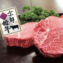 【ふるさと納税】京丹波姫牛特選・極厚ヒレステーキ 約540g スパイス・ソース付き