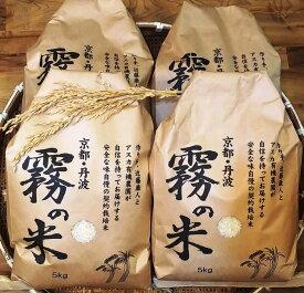 【ふるさと納税】<アスカ有機農園>【4回定期便】亀岡盆地『霧の米』 白米 5kg 毎月お届け 全4回 計20kg [数量限定]《新米 令和2年産 2020年産 特別栽培米 コシヒカリ》