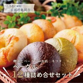 【ふるさと納税】<喫茶とベーグルのお店 ネコタ>京都よりお届け もちもちベーグル たっぷり12個詰め合わせ 国産小麦100% 天然酵母使用