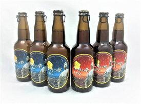 【ふるさと納税】クラフトビール『光秀の夢』飲み比べ6本セット ≪明智光秀のまち 亀岡 大河ドラマ 記念≫