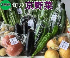 【定期便】旬の京野菜毎月お届けレギュラーコース(全6回)