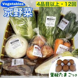 【ふるさと納税】【緊急支援品】【12回定期便】旬の京野菜 毎月お届けレギュラーコース(全12回)&今だけ お楽しみ『葉酸たまご』6個入り×1パック×3回分お付けします。※沖縄・離島・諸島へのお届け不可