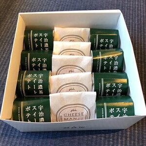 【ふるさと納税】京都府城陽市産 はいチーズと濃茶スイートポテト【1117115】