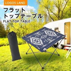 【ふるさと納税】フラットトップテーブル (LOGOS LAND)73188014【1132367】