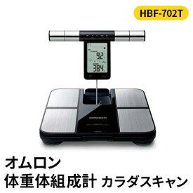 【ふるさと納税】オムロン 体重体組成計 カラダスキャン HBF-702T 【美容・健康機器・オムロン・体重体組成計・Bluetooth通信機能搭載】