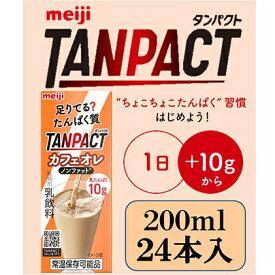 【ふるさと納税】明治TANPACTカフェオレ 【健康食品・飲料・ドリンク】