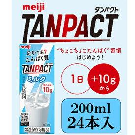【ふるさと納税】明治TANPACTミルク 【健康食品・飲料・ドリンク】
