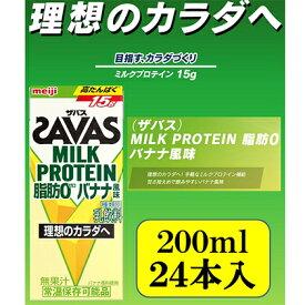 【ふるさと納税】ザバスMILK PROTEIN 脂肪0 バナナ風味 【健康食品・飲料・ドリンク】