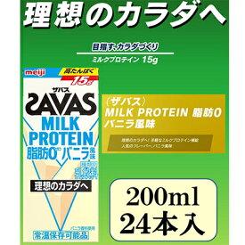 【ふるさと納税】ザバスMILK PROTEIN 脂肪0 バニラ風味 【健康食品・飲料・ドリンク】