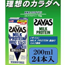 【ふるさと納税】ザバスMILK PROTEIN 脂肪0 ミルク風味 【健康食品・飲料・ドリンク】