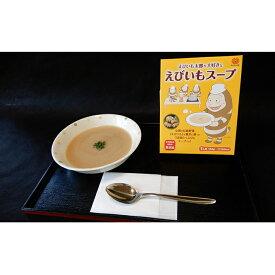 【ふるさと納税】えびいも太郎が大好きなえびいもスープ(10箱) 【加工食品・惣菜・レトルト】