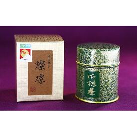 【ふるさと納税】希少な単一品種の手摘み宇治抹茶「燦燦(やぶきた)」 【お茶・緑茶】