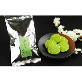 【ふるさと納税】濃茶クッキー(京田辺市産手摘み宇治抹茶使用) 【お菓子・焼菓子・クッキー】