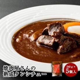 【ふるさと納税】焼肉屋さんの熟成タンシチュー(240g×6P) 【加工食品・惣菜・レトルト・お肉・牛肉】