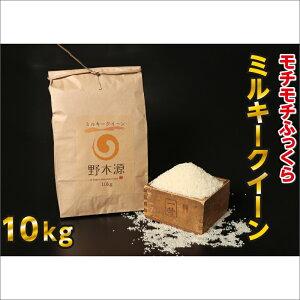 【ふるさと納税】京丹後米 特別栽培米ミルキークイーン10kg/令和3年度産