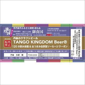 【ふるさと納税】「東京 御食国(みけつくに)」で丹後のクラフトビールTANGO KINGDOM Beer 120分飲み放題&おつまみに自家製 王様ソーセージクーポン