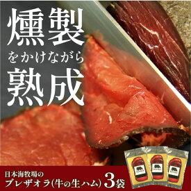 【ふるさと納税】日本海牧場のブレザオラ(牛の生ハム)3袋