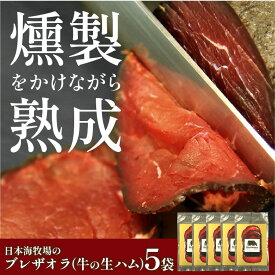 【ふるさと納税】日本海牧場のブレザオラ(牛の生ハム)5袋