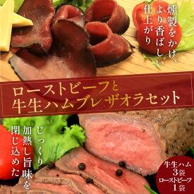 【ふるさと納税】日本海牧場のローストビーフ(1袋)と日本海牧場の【牛生ハム】ブレザオラ(3袋)セット