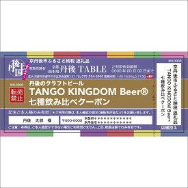 【ふるさと納税】「京都・錦市場 丹後TABLE」で使えるクーポン 丹後のクラフトビールTANGO KINGDOM Beer 7種を飲み比べ