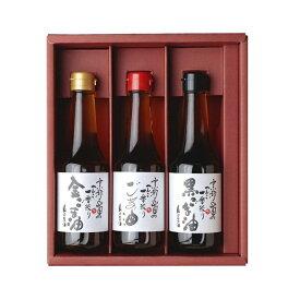 【ふるさと納税】014N372 山田製油 香り一番3種セット[高島屋選定品]