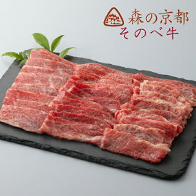 【ふるさと納税】021N365 森の京都そのべ牛 バラ・ロース焼肉用 計500g[高島屋選定品]