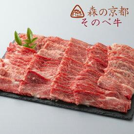 【ふるさと納税】042N366 森の京都そのべ牛 バラ・ロース焼肉用 計1kg[高島屋選定品]