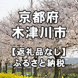 【ふるさと納税】京都府木津川市への寄付(返礼品はありません)