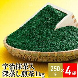 【ふるさと納税】宇治抹茶入深蒸し煎茶1kg箱 【お茶・緑茶・加工食品】