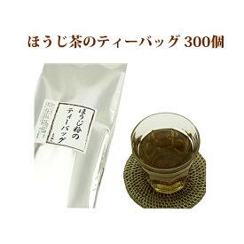 【ふるさと納税】ほうじ茶粉のティーバッグ300個分(50個入×6袋) お茶の木谷製茶場 【飲料類・お茶・ほうじ茶・加工食品】
