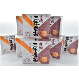 【ふるさと納税】有機三年番茶ティーバッグ 【飲料類・お茶・加工食品】