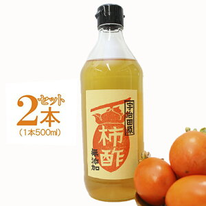 【ふるさと納税】柿酢〜美味しいレシピ付き〜 【たれ・ドレッシング・果実酢】