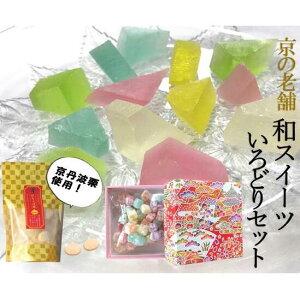 【ふるさと納税】友禅箱シリーズと琥珀糖のセット 【お菓子・和菓子・生菓子・スイーツ】