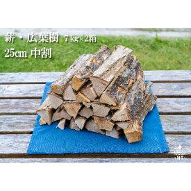 【ふるさと納税】【アウトドア お手頃サイズ!(約25cm)】京都産の薪(広葉樹)約7kgx2箱【1203225】