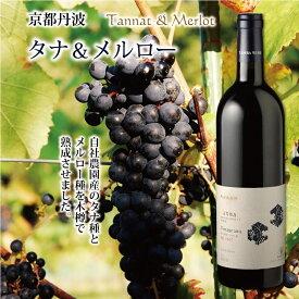【ふるさと納税】京都丹波の自社農園産タナ種とメルロー種を木樽で熟成した赤ワイン「京都丹波タナ」