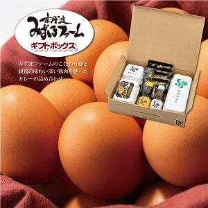 【ふるさと納税】京丹波みずほファームのギフトボックス(卵3種、カレーセット)
