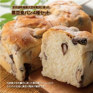【ふるさと納税】京丹波町産黒大豆を贅沢に使った黒豆食パン4種セット