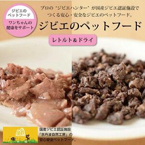 【ふるさと納税】京丹波のジビエを愛犬にも鹿肉・猪肉のペットフード(レトルト&ドライ)
