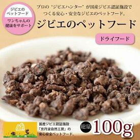 【ふるさと納税】京丹波のジビエを愛犬にも。鹿肉・猪肉のペットフード(ドライフード) 総量100g